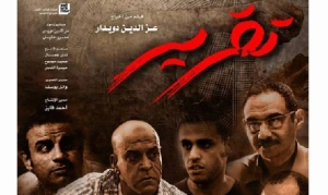 Film poster for 'Takrir' film
